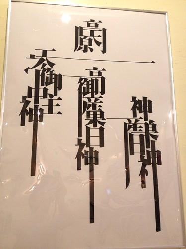 田部慶信『組漢字展』@藝育カフェSankaku-05
