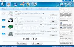 Magicanで不要ファイルを削除したらMacBookPro 15インチ(Early 2011)のHDD空き容量が15.7GBも増えた