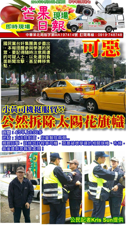 140406芒果日報--即時新聞--小黃司機鬧學運,破壞旗幟遭報警