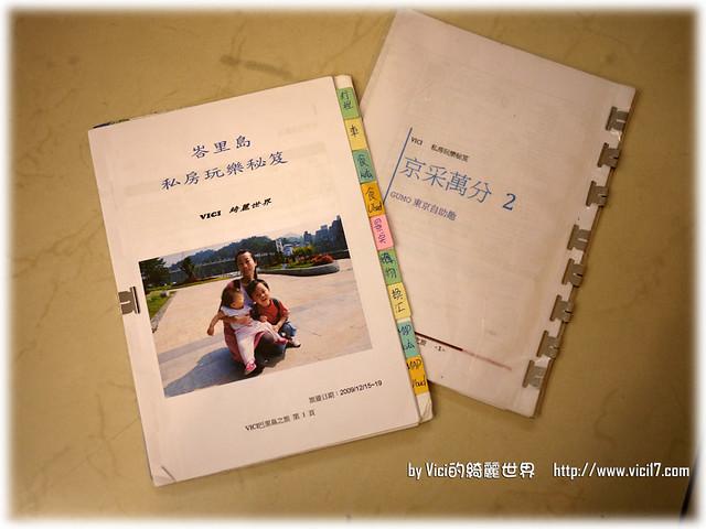 0501自製旅遊手冊001