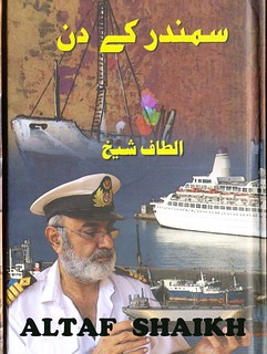 Altaf Shaikh's Trael Books  ....   سمندر ڪي دن