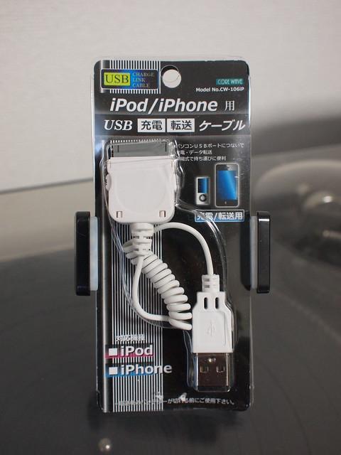 iPhone充電ケーブル@100円ショップシルク