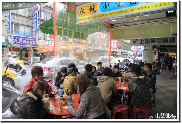 花蓮公正街包子店IMG_0831