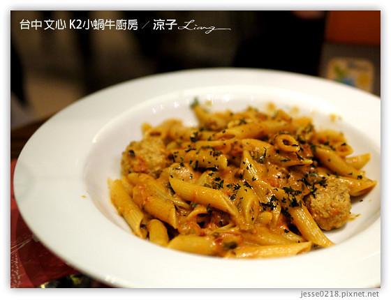 台中 文心 K2小蝸牛廚房 12
