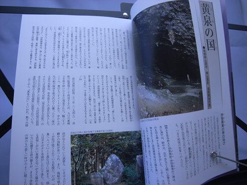 「古事記・日本書紀」関連スポットガイド本-10