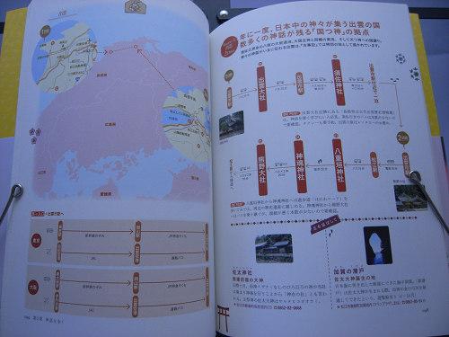 「古事記・日本書紀」関連スポットガイド本-08