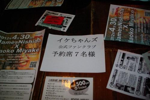 三宅奈緒子さんバースディライブ #2