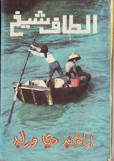 Altaf Shaikh's Travel Books 43a ... ارائونڊ جي ورلڊ