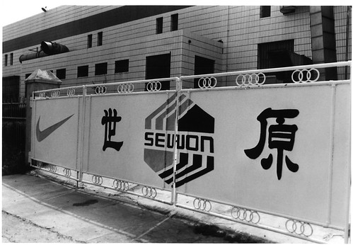 Sewon factory