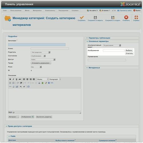 Интерфейс медиа-менеджера на странице создания-редактирования категорий