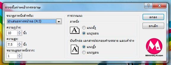 PowerPoint-071