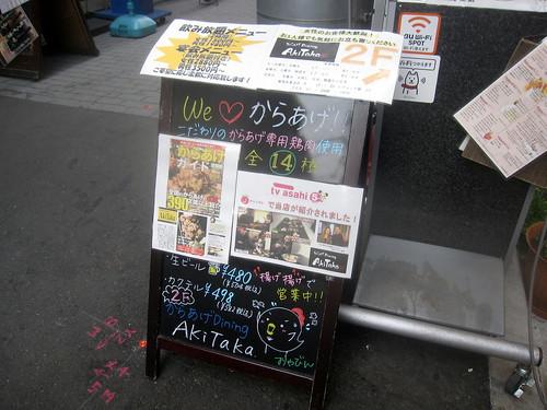 看板@akitaka(練馬)