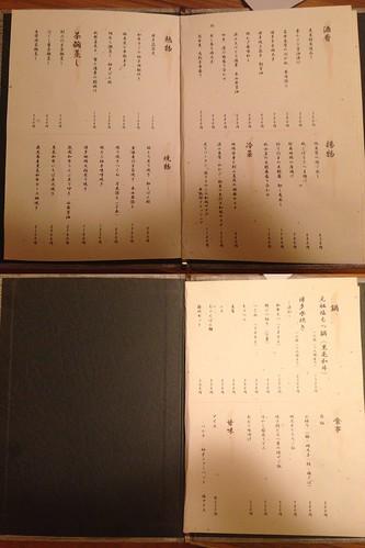 fukuoka-hakata-hyotei-menu01