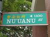 Nuannu-jie (Nu'uanu Ave.)