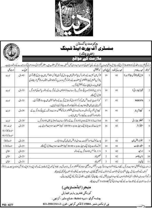 Ministry of Ports and Shipping Jobs 2016