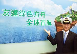 友達光電總經理彭双浪主持綠色方舟全球首航,目標2015年全廠區減碳25%