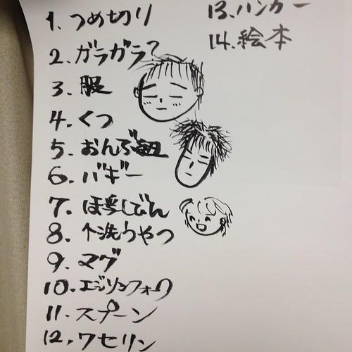 持ち物リスト(2012/3/6) - 無料写真検索fotoq