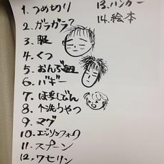 持ち物リスト(2012/3/6)