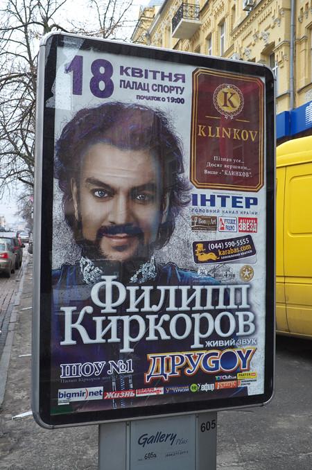 Kirkorov[1]