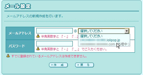 mail_account