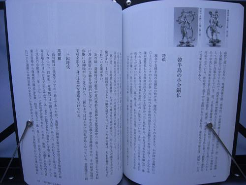 書評『小金銅仏の魅力―中国・韓半島・日本』-07