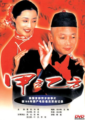 甲方乙方 (1997)