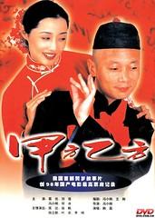 甲方乙方(1997)_大荒诞、小真实的华语喜剧经典
