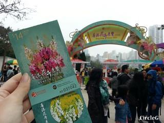 CIRCLEG 遊記 維多利亞公園 銅鑼灣 花展 2016 (3)
