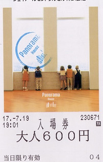 Entry ticket for Panorama, Nagoya