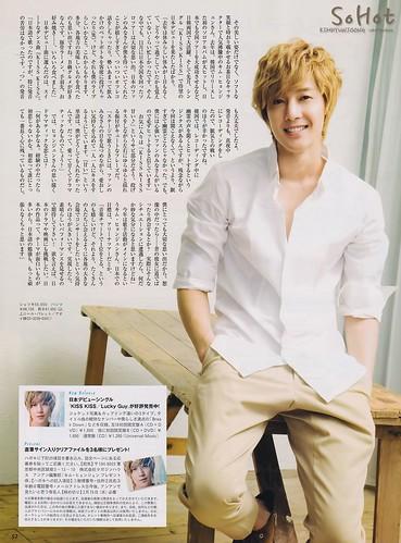 Kim Hyun Joong An・An Japanese Magazine Issue No.1794