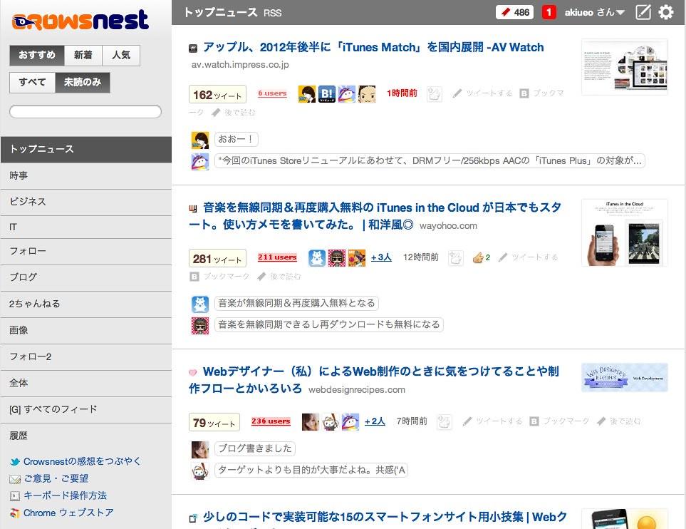 スクリーンショット 2012-02-22 16.14.11