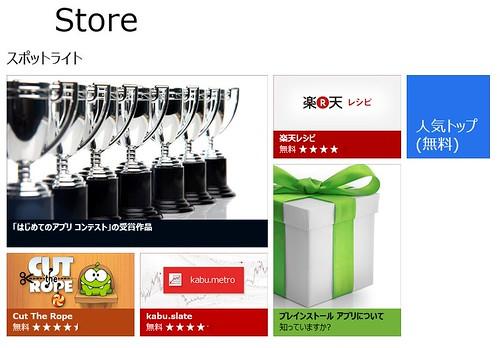 Windows8 (Storeトップ) [実行中]