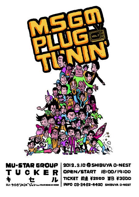 M.S.G.のPLUG TUNIN' Vol.2