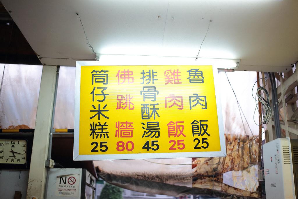 20140424萬華-佛跳牆 (4)