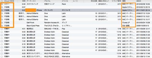 iTunes-108