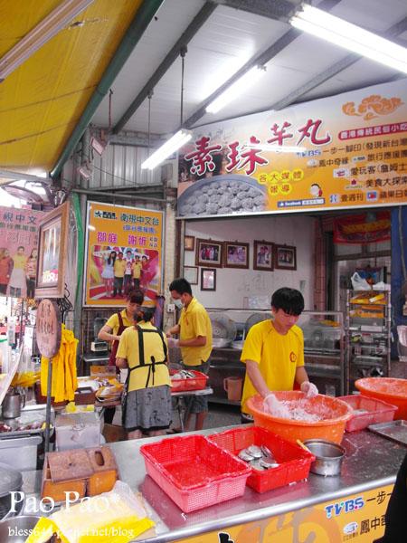 鹿港老街小吃-素珠芋丸
