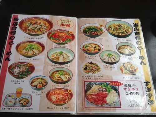 gifu-takayama-kakouen-menu01