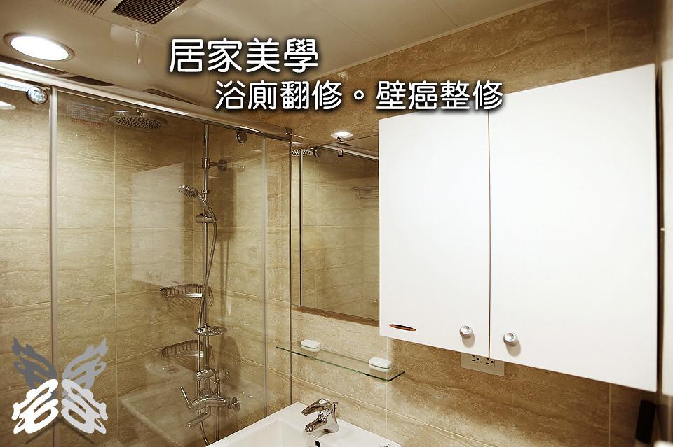 居家裝修-浴室翻修.壁癌整修