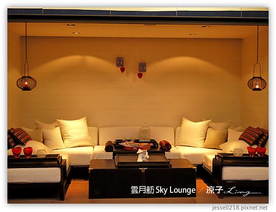 雲月舫 Sky Lounge 8