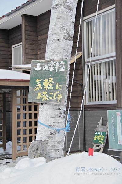 20120218_AomoriJapan_1705 f