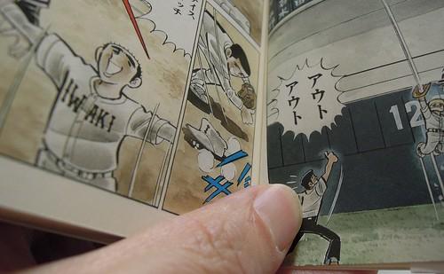 ドカベンを読んでいる