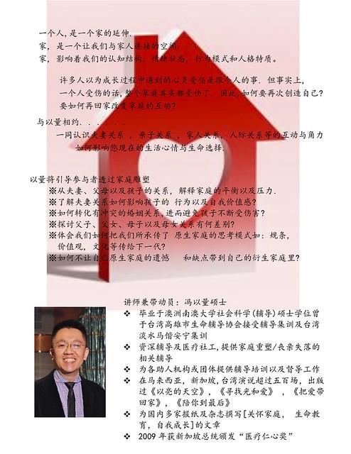 03. 25032012 - SRJK Kwong Hon.jpg