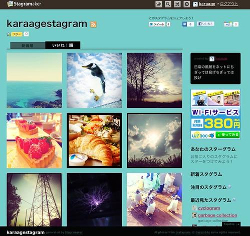120216_karaagestagram