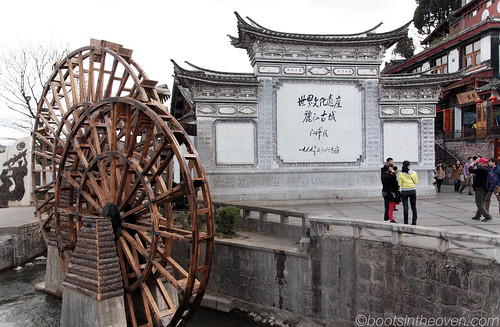 Water Wheel and Gate