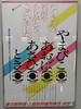 Photo:#1415 poster listing Shinkansen train names By Nemo's great uncle