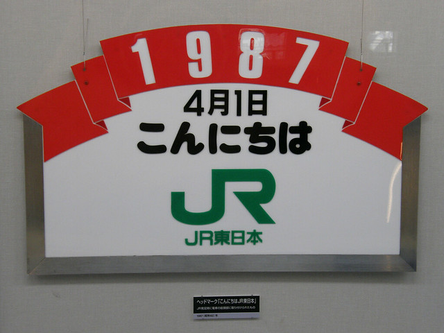 Photo:#1419 front plate: Hello, JR By Nemo's great uncle
