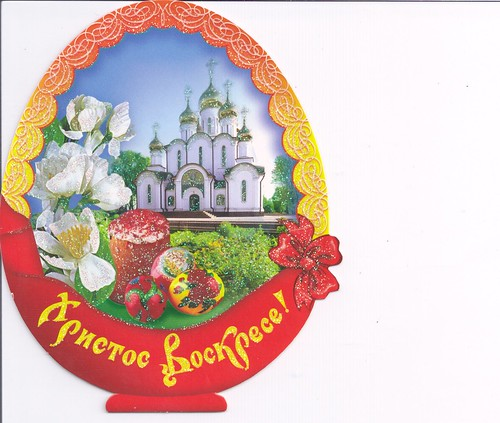Russia Easter Card