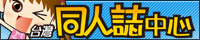 台灣的同人誌中心