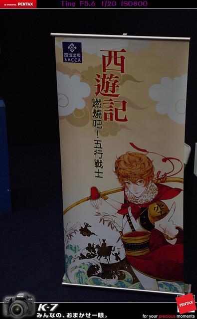 四也童書出版公司-西遊記新書發表