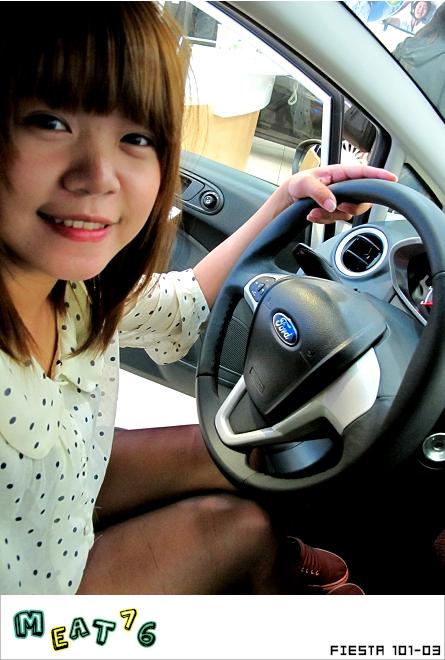 【汽車】國產Fiesta時尚不思議見面會|什麼?樓樓坐上駕駛座了!014.jpg
